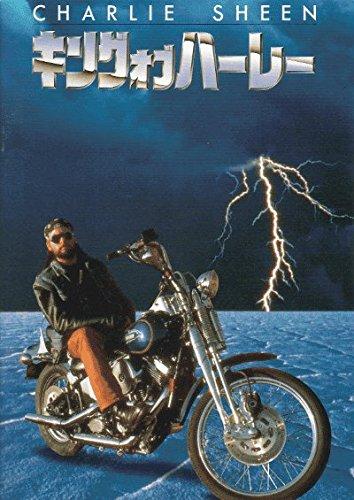 映画パンフレット キング・オブ・ハーレー 監督 ラリー・ファーガソン 出演  チャーリー・シーン リンダ・フィオレンティーノ マイケル・マドセン コートニー・B・ヴァンス レオン・リッピー リップ・トーン 他 1993年製作(製作国 アメリカ)   パンフ プログラム