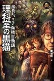 理科室の黒猫―魔夜妖一先生の学校百物語 (エンタティーン倶楽部)
