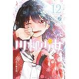 川柳少女 コミック 1-12巻セット