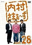 内村さまぁ~ず vol.28[DVD]