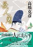 長人鬼 (日経文芸文庫) 画像