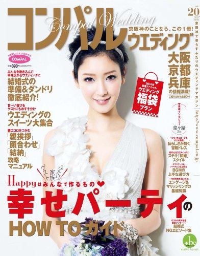 コンパルウエディング COMPAL WEDDING 20 春号 【雑誌】