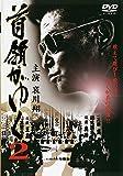 首領がゆく2[DVD]