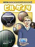 オールカラー まんがで読む 知っておくべき世界の偉人 (16) ビル・ゲイツ (オールカラー まんがで読む 知っておくべき世界の偉人16)