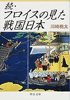 続・フロイスの見た戦国日本 (中公文庫)