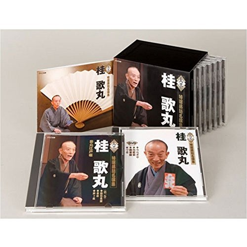 NHKCD「至芸 桂 歌丸 特選落語名演集」 (DVD付)