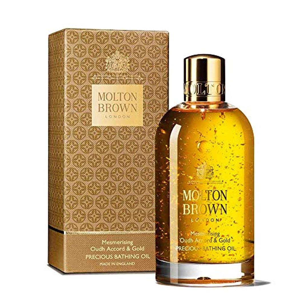 暗殺者天皇弓MOLTON BROWN(モルトンブラウン) ウード?アコード&ゴールド コレクション OA&G ベージングオイル