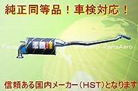 送料無料 新品 マフラー■サクシード NCP55V NCP59G (4WD)純正同等/車検対応030-139