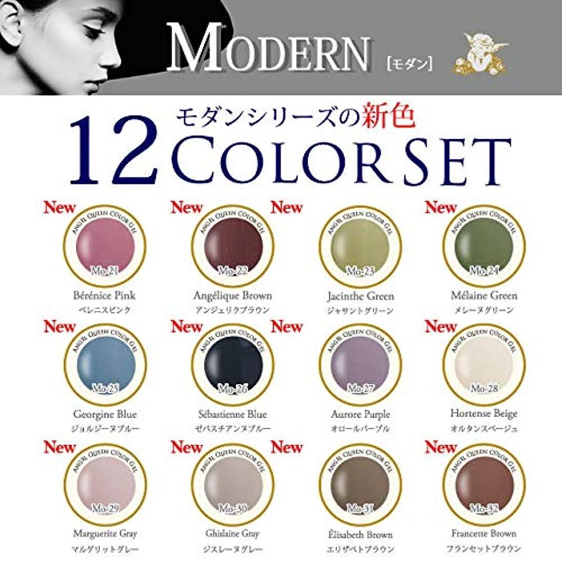 幾分エンティティ味【期間限定商品】クィーンカラージェル 新色モダン12色セット