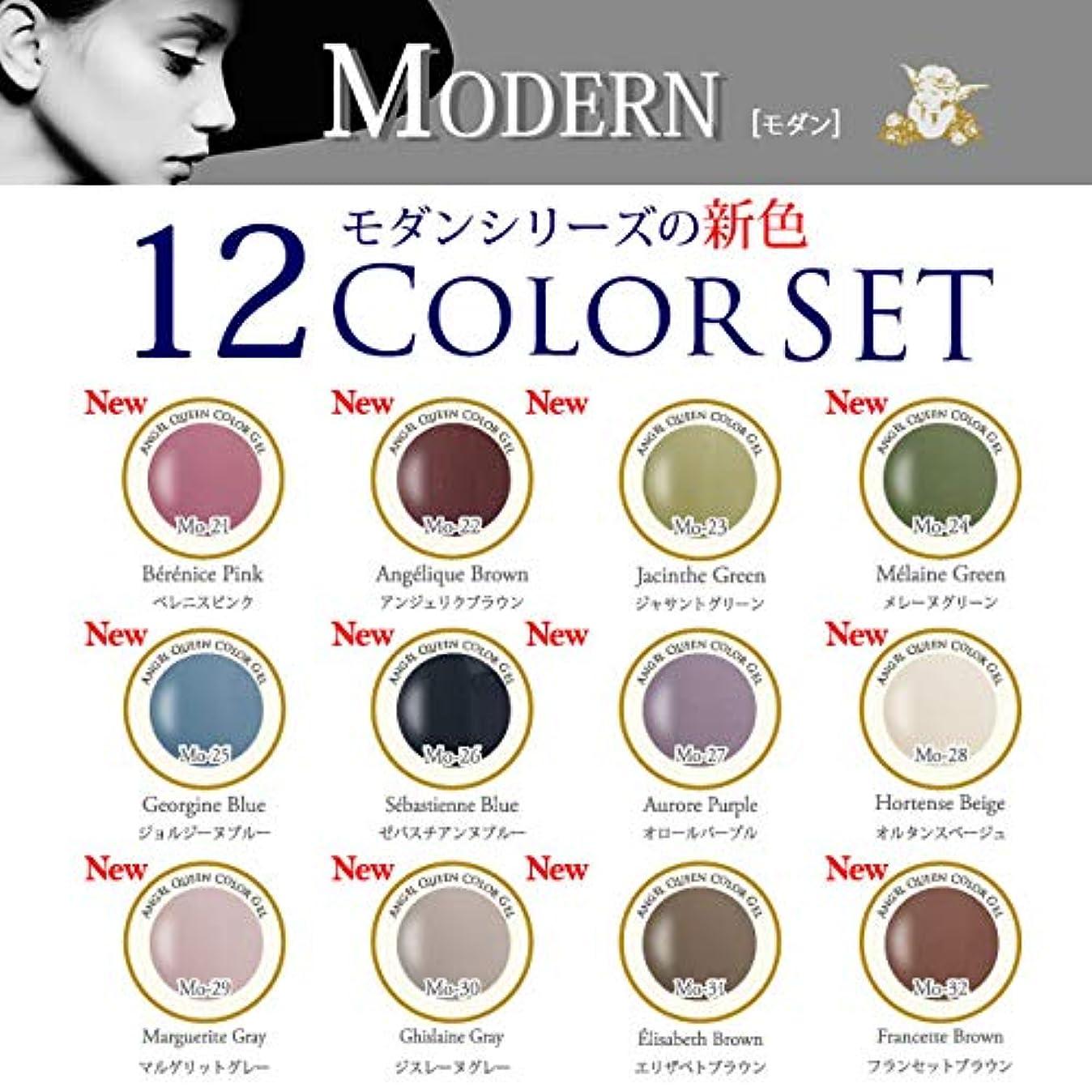 細胞本土とても多くの【期間限定商品】クィーンカラージェル 新色モダン12色セット