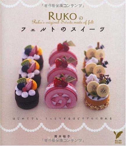 RUKOのフェルトのスイーツ―はじめてでも、うっとりするほどリアルに作れる (セレクトBOOKS)
