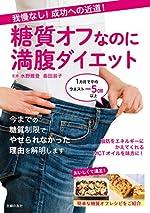 我慢なし!成功への近道!糖質オフなのに満腹ダイエット  Kindle版