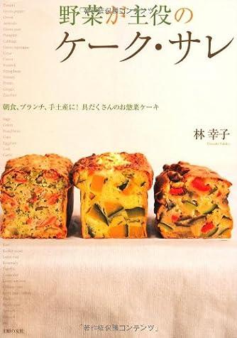 野菜が主役のケーク・サレ―朝食、ブランチ、手土産に!具だくさんのお惣菜ケーキ