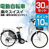 二次会 景品 電動自転車 ポイント10倍【おまかせ景品30点セット】景品 目録 A3パネル付