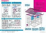 建築知識2018年3月号 画像