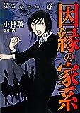 強制除霊師・斎 因縁の家系 (ぶんか社コミックス)