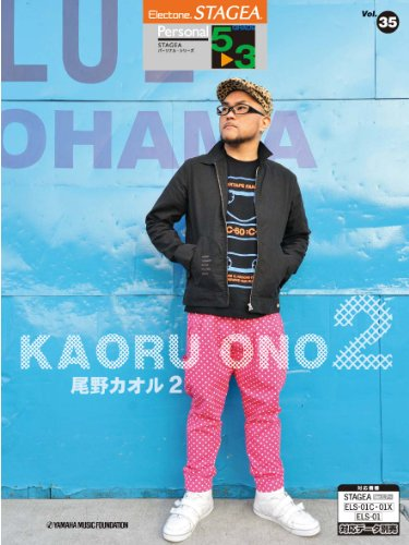 STAGEA パーソナル5~3級 vol.35 尾野カオル2
