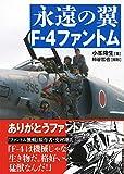 永遠の翼 F-4ファントム 画像