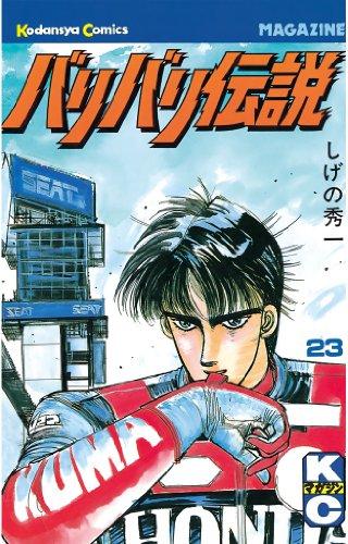 バリバリ伝説(23) (週刊少年マガジンコミックス)