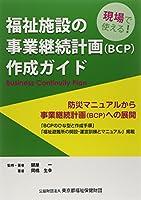 福祉施設の事業継続計画(BCP)作成ガイド