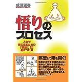 悟りのプロセス 人生で前に進むための「瞑想力」の身に付け方