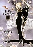 レディ シノワズリ(1) (フラワーコミックススペシャル)