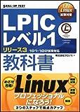 LPI Linux試験対策 LPICレベル1 リリース3 教科書 101・102試験対応 (SKILL-UP TEXT)