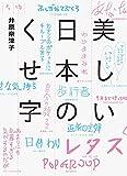 美しい日本のくせ字