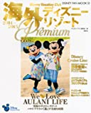 Disney Vacation Club 海外ディズニーリゾートPremium 2014-2015 (DISNEY FAN MOOK)