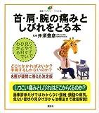 首・肩・腕の痛みとしびれをとる本 (健康ライブラリー イラスト版)