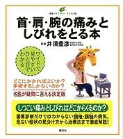 首・肩・腕の痛みとしびれをとる本 (健康ライブラリーイラスト版)