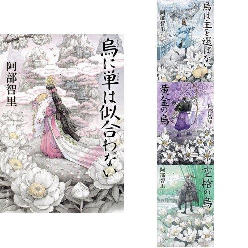 八咫烏シリーズ(文春文庫) 1-4巻 セット