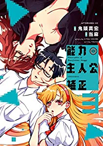 能力 主人公補正(3) (アフタヌーンコミックス)