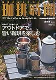 珈琲時間 2010年 08月号 [雑誌]