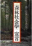 「森林社会学」宣言