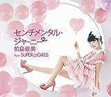 センチメンタル・ジャーニー / 前島亜美 from SUPER☆GiRLS