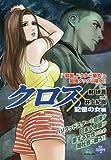 クロス記憶の女編 (SPコミックス SPポケットワイド)