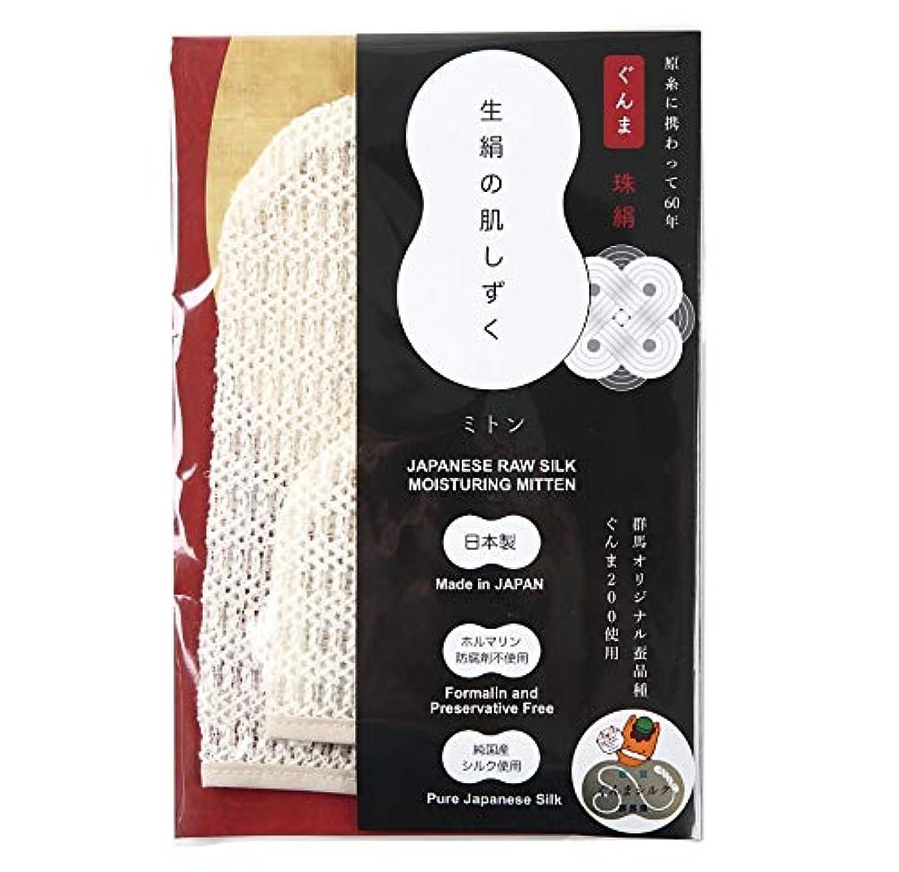 余裕がある始まり賃金くーる&ほっと ネットロウシルクミトン 純国産生絹100%「 珠絹(たまぎぬ) 生絹の肌しずく」 ぐんまシルク 100% (群馬県内で一貫製造) 日本製 シルクプロテイン?セリシンそのまま たっぷり 大小セット ネットロウミトン