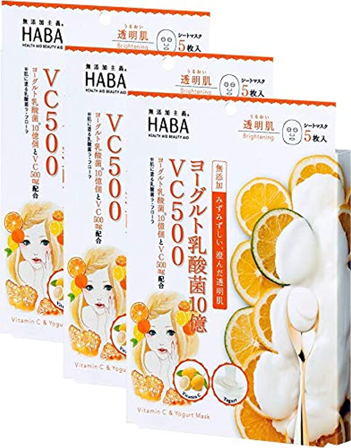 テクニカル無ガラガラHABA ハーバー VC500ヨーグルト乳酸菌マスク (5包×3個)