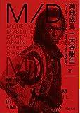 M/D 下---マイルス・デューイ・デイヴィス?世研究 (河出文庫)