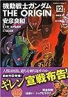機動戦士ガンダム THE ORIGIN 第12巻