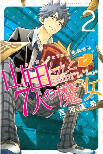 山田くんと7人の魔女(2) (週刊少年マガジンコミックス)