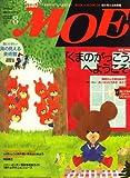MOE (モエ) 2008年 08月号 [雑誌] 画像