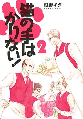 猫の手はかりない!   (2) (バーズコミックス スピカコレクション)の詳細を見る