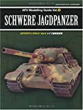 AFVモデリングガイドVol.4ドイツ重駆逐戦車 (GEIBUN MOOKS No.706) (GEIBUN MOOKS 706)
