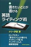 書きたいことが書ける 英語ライティング術
