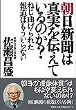 朝日新聞は真実を伝えているのか?―ねじ曲げられた報道はもういらない