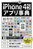 iPhone 4S アプリ事典512 [2012年版]