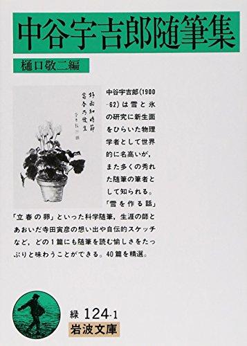 中谷宇吉郎随筆集 (岩波文庫)の詳細を見る