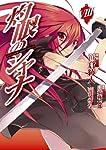 灼眼のシャナ 8 (電撃コミックス)